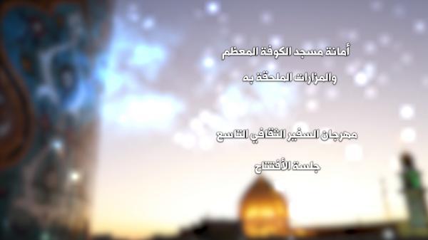 مهرجان السفير الثقافي التاسع ( 2019 م - 1440هـ ) حفل الأفتتاح