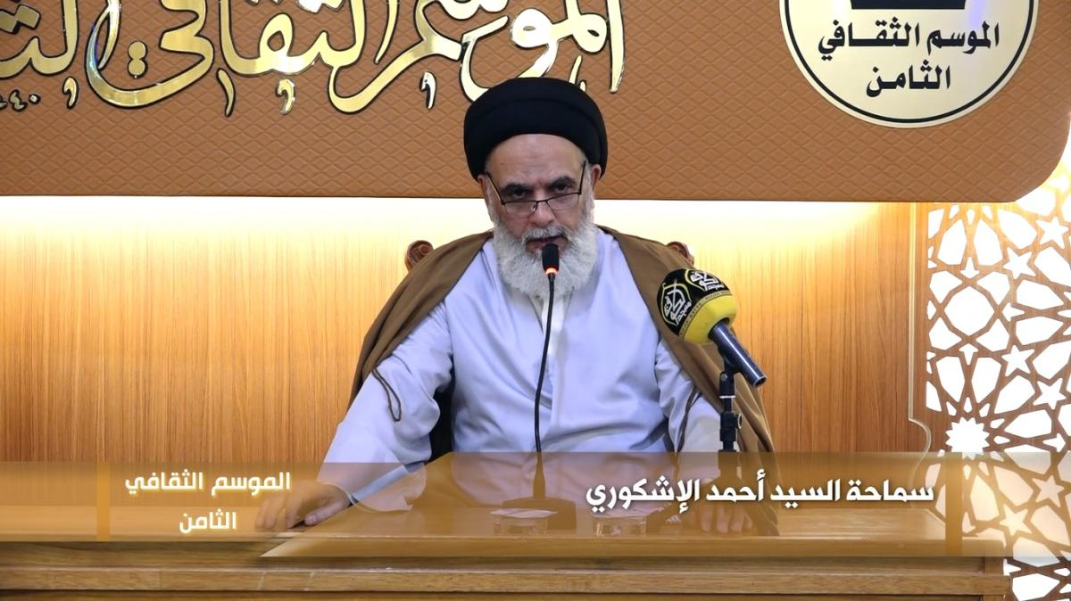 الموسم الثقافي الثامن ( 2019 م - 1440 هـ ) سماحة السيد أحمد الأشكوري