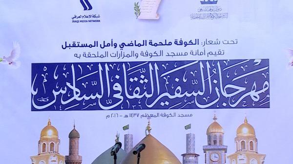 مهرجان السفير الثقافي السادس ( 2016 م - 1437 هـ ) اليوم الثالث الجلسة الأولى