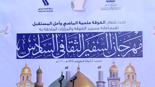 مهرجان السفير الثقافي السادس ( 2016 م - 1437 هـ ) اليوم الثاني الجلسة الثانية