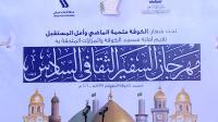 مهرجان السفير الثقافي السادس ( 2016 م - 1437 هـ ) اليوم الثالث الجلسة الثانية