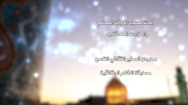 مهرجان السفير الثقافي التاسع ( 2019 م - 1440هـ ) جلسة الافلام الوثائقية