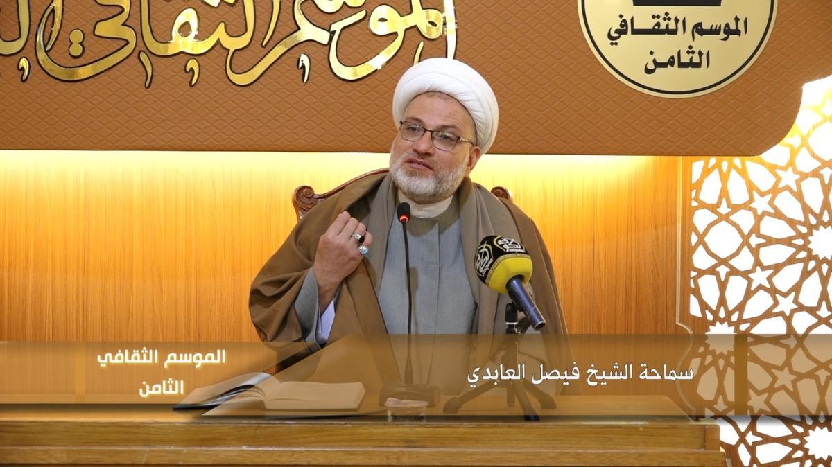 الموسم الثقافي الثامن ( 2019 م - 1440 هـ ) فضيلة الشيخ فيصل العبادي اليوم الثاني