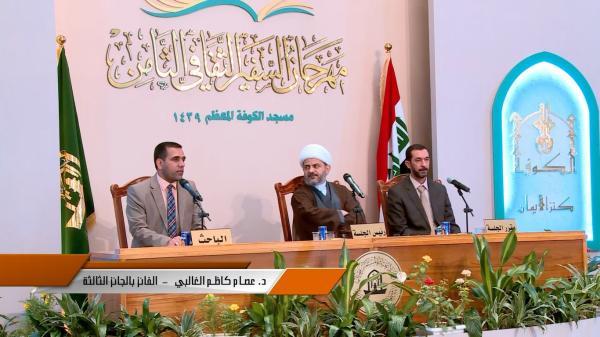 مهرجان السفير الثقافي الثامن ( 2018 م - 1439 هـ ) جلسة البحوث القرآنية الباحث الثالث كاظم الغالبي