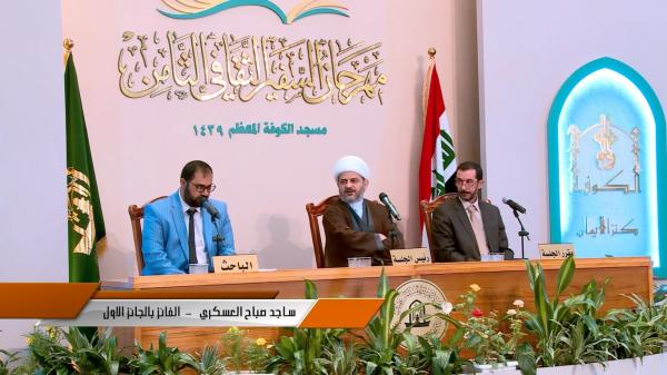 مهرجان السفير الثقافي الثامن  ( 2018 م - 1439 هـ )  جلسة البحوث القرآنية الباحث الأول ساجد صباح العسكري