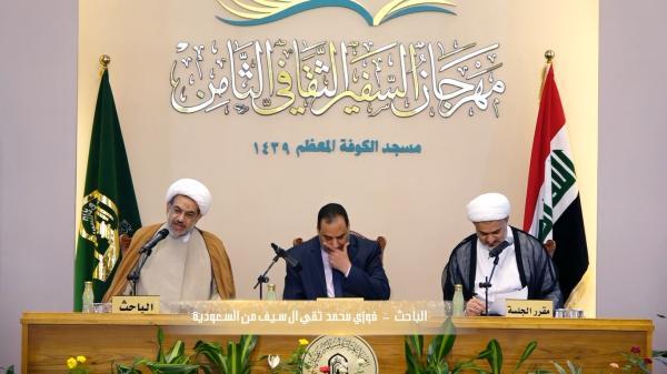 مهرجان السفير الثقافي الثامن ( 2018 م - 1439 هـ ) جلسة البحوث المهدوية  الباحث فوزي محمد تقي ال سيف - السعودية