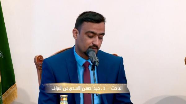 مهرجان السفير الثقافي الثامن  ( 2018 م - 1439 هـ ) جلسة البحوث المهدوية  الباحث الدكتور حيدر حسن الاسدي - العراق