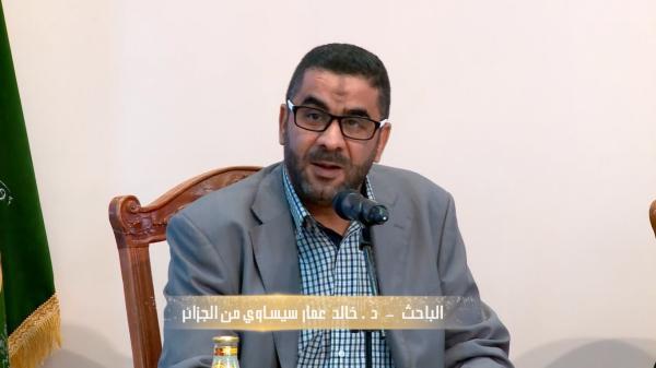 مهرجان السفير الثقافي الثامن  ( 2018 م - 1439 هـ )  جلسة البحوث المهدوية  الباحث الدكتور خالد عمار سيساوي - الجزائر