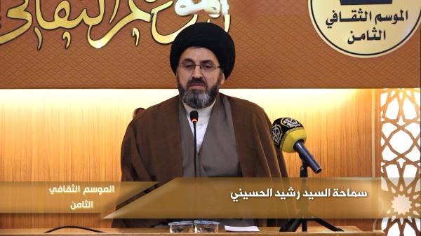 الموسم الثقافي الثامن ( 2019 م - 1440 هـ ) سماحة السيد رشيد الحسيني اليوم الاول