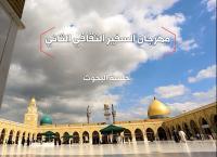 مهرجان السفير الثقافي الثاني ( 2012 م - 1433 هـ ) جلسة البحوث