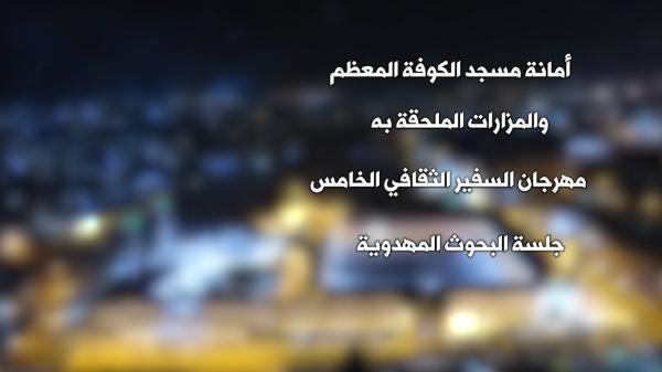 مهرجان السفير الثقافي الخامس ( 2015 م - 1436هـ ) جلسة البحوث المهدوية