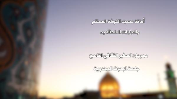 مهرجان السفير الثقافي التاسع ( 2019 م - 1440هـ ) جلسة البحوث المهدوية