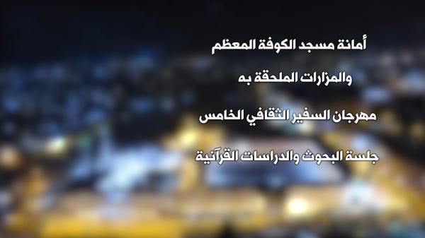 مهرجان السفير الثقافي الخامس ( 2015 م - 1436هـ ) جلسة البحوث القرآنية