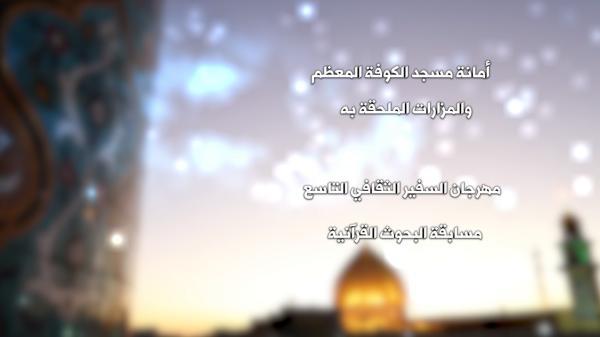 مهرجان السفير الثقافي التاسع ( 2019 م - 1440هـ ) جلسة البحوث القرآنية