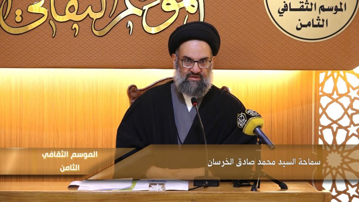 الموسم الثقافي الثامن ( 2019 م - 1439 هـ ) سماحة السيد محمد صادق الخرسان اليوم الاول