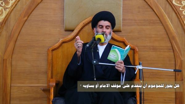 هل يجوز للمؤمن أن يتقدم على موقف الإمام أو يوازيه