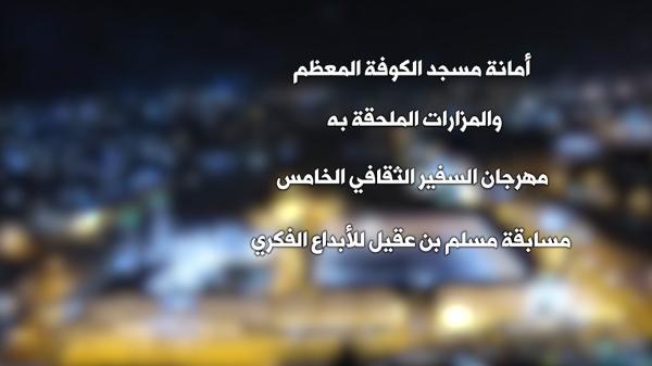 مهرجان السفير الثقافي الخامس ( 2015 م - 1436هـ ) مسابقة مسلم بن عقيل للأبداع الفكري