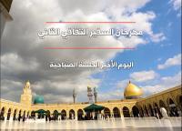 مهرجان السفير الثقافي الثاني ( 2012 م - 1433 هـ ) اليوم الأخير الجلسة الصباحية