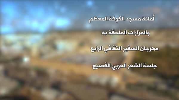 مهرجان السفير الثقافي الرابع ( 2014 م - 1435هـ ) جلسة الشعر العربي الفصيح