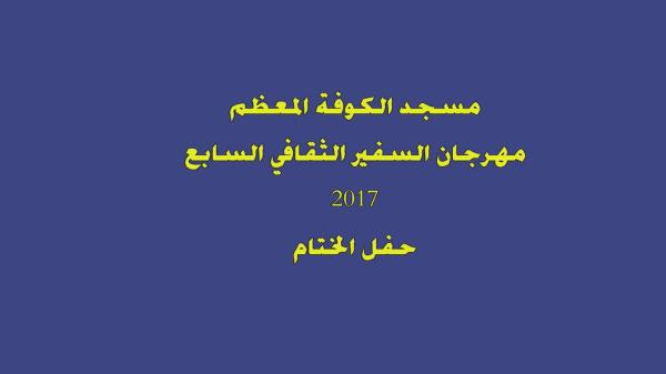 مهرجان السفير الثقافي السابع  ( 2017 م - 1438 هـ ) حفل الختام