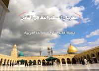 مهرجان السفير الثقافي الثاني ( 2012 م - 1433 هـ ) جلسة إعلان النتائج للمسابقة القرآنية