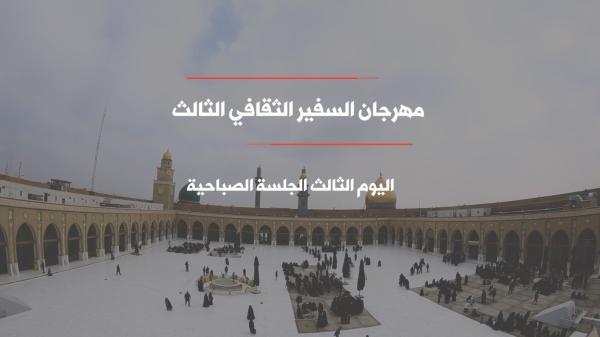 مهرجان السفير الثقافي الثالث ( 2013 م - 1434 هـ ) الجلسة القرانية الصباحية