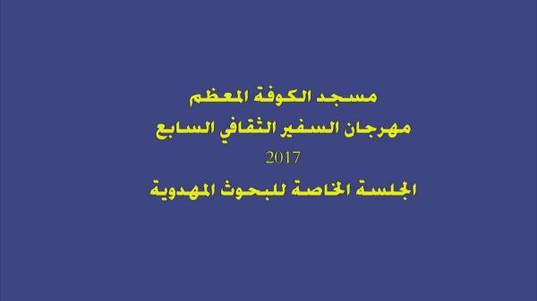 مهرجان السفير الثقافي السابع ( 2017 م - 1438 هـ )  جلسة البحوث المهدوية