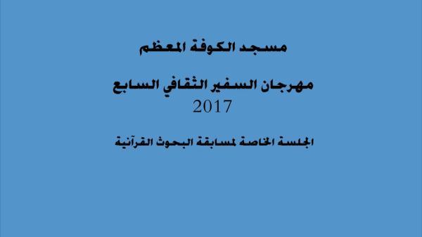 مهرجان السفير الثقافي السابع ( 2017 م - 1438 هـ )  جلسة بحوث القرآن