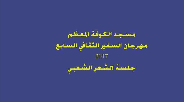 مهرجان السفير الثقافي السابع ( 2017 م - 1438 هـ )  جلسة الشعر الشعبي