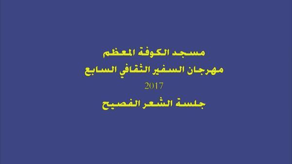 مهرجان السفير الثقافي السابع ( 2017 م - 1438 هـ ) جلسة الشعر الفصيح