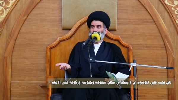 هل يجب على المأموم ان يتخذ في مكان سجوده وجلوسه وركوعه على الإمام