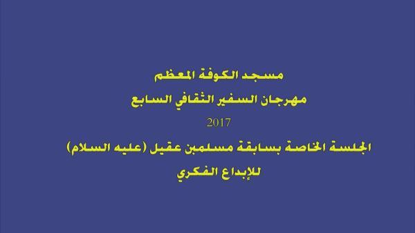 مهرجان السفير الثقافي السابع ( 2017 م - 1438 هـ ) الجلسة الخاصة بمسابقة مسلم بن عقيل للإبداع الفكري