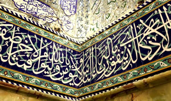 كتيبة قرآنية جديدة من الكاشي الكربلائي تزين جدران حضرة مسلم بن عقيل (عليه السلام)