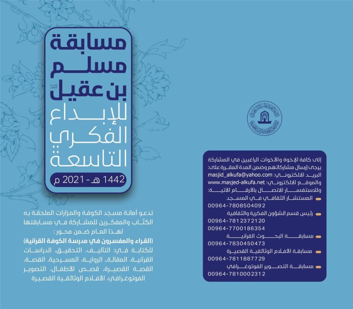 الأول من رمضان المبارك آخر موعد لتسليم المشاركات بمسابقة مسلم بن عقيل (ع) للإبداع الفكري التاسعة للأفلام الوثائقية القصيرة