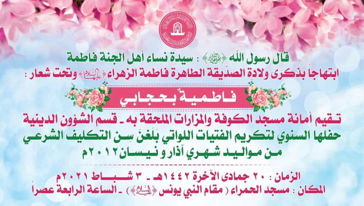 تزامناً مع ذكرى ولادة الزهراء (ع) أمانة مسجد الكوفة تستعد لتكريم الفتيات اللواتي بلغن سن التكليف