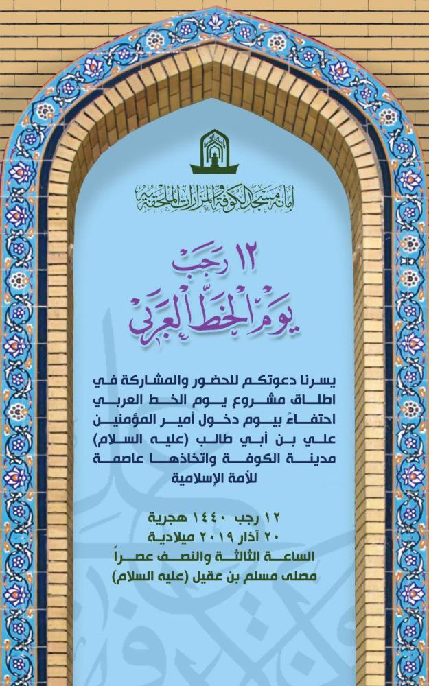 امانة مسجد الكوفة تستعد للاحتفاء بيوم الخط العربي 12 من رجب الأصب