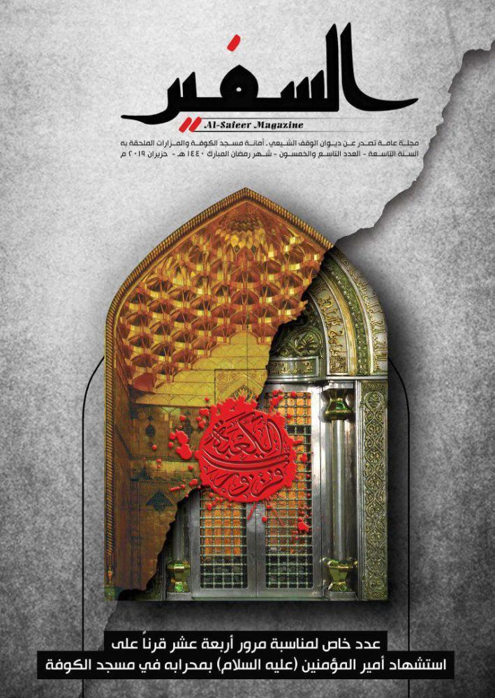 بذكرى شهادته .. امانة مسجد الكوفة تصدر عدد خاص من مجلة السفير