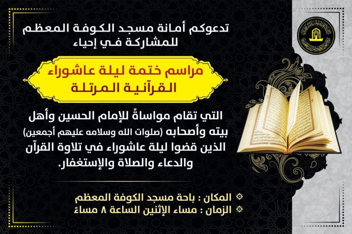 أمانة مسجد الكوفة تحيي ليلة عاشوراء بختمة قرآنية مرتلة تأسياً بالحسين وأخيه واصحابه (عليهم السلام)