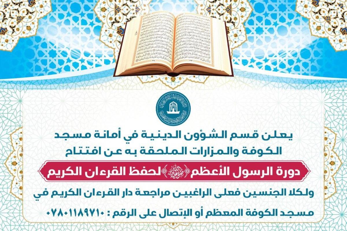 شعبة القرآن الكريم تفتح باب التسجيل للدورات القرآنية في مسجد الكوفة المعظم