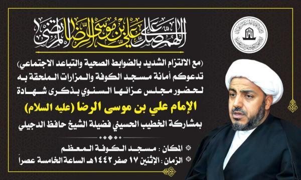 احياءً لذكرى شهادة الرضا (عليه السلام) امانة مسجد الكوفة تقيم مجلس العزاء السنوي