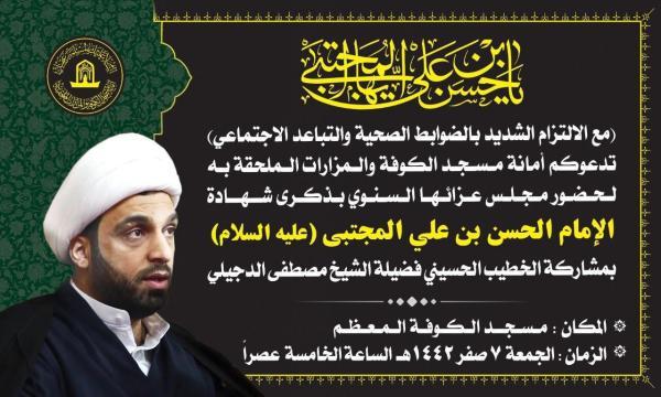 امانة مسجد الكوفة تدعو المؤمنين لحضور مجلسها السنوي بذكرى شهادة الإمام المجتبى (ع) عصر الجمعة