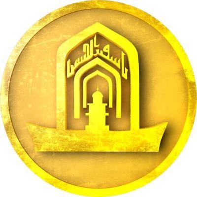 أمانة مسجد الكوفة تستذكر قدوم مسلم بن عقيل (عليه السلام) في الخامس من شوال