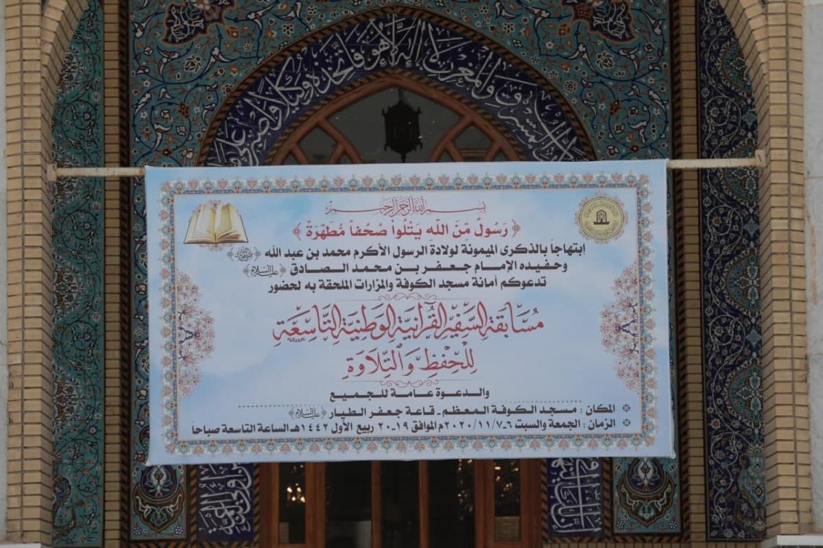 تزامناً مع ذكرى المولد النبوي الشريف تنطلق مسابقة السفير القرآنية الوطنية التاسعة للحفظ والتلاوة