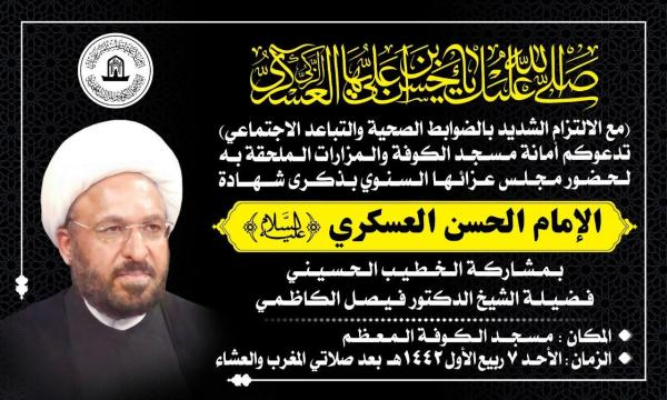بذكرى شهادة الإمام العسكري (ع) امانة مسجد الكوفة تدعو المؤمنين لحضور مجلس العزاء السنوي