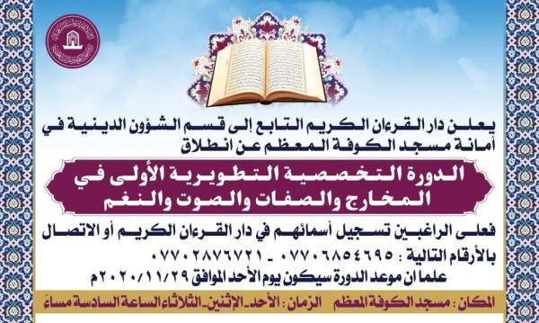 دار القرآن الكريم يعلن عن دورات تخصصية في مسجد الكوفة المعظم