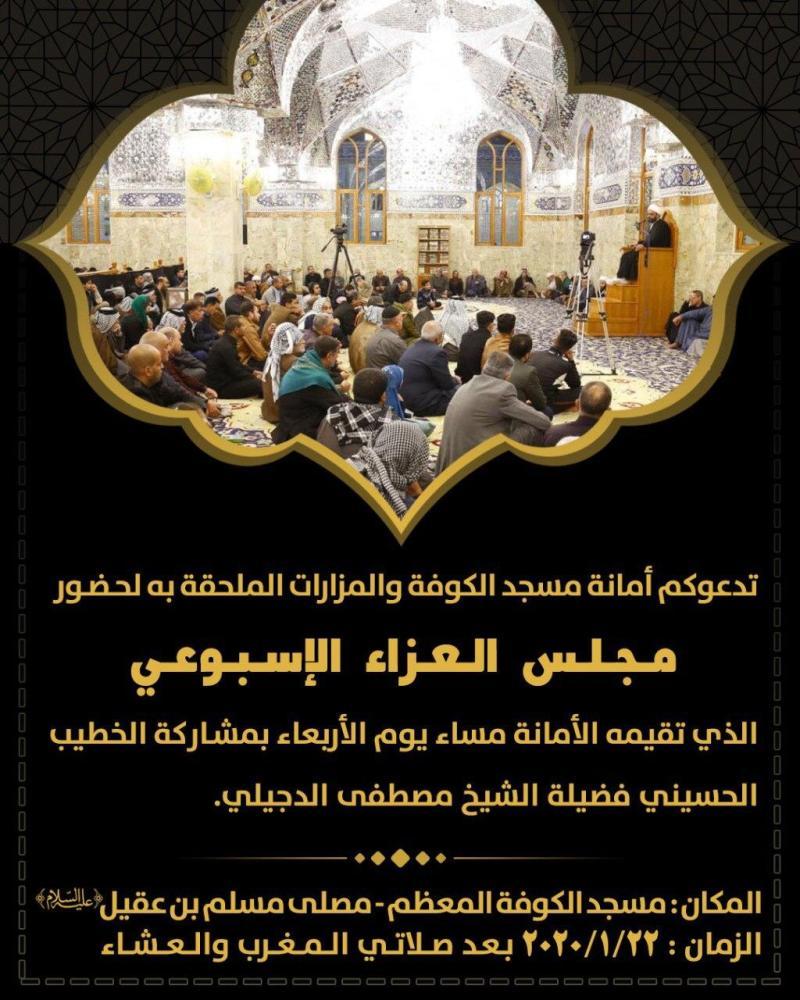 امانة مسجد الكوفة المعظم تدعو المؤمنين لحضور مجلس العزاء الاسبوعي