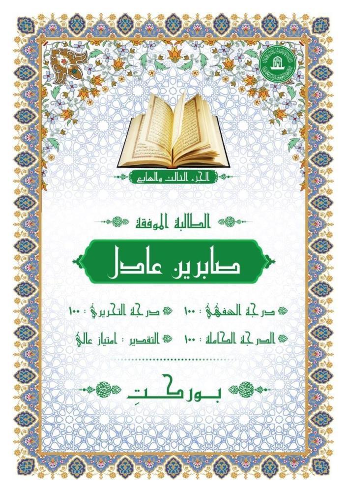 وحدة حفظ القران الكريم في مسجد الكوفة تجري اخبارا الكترونيا للحافظات